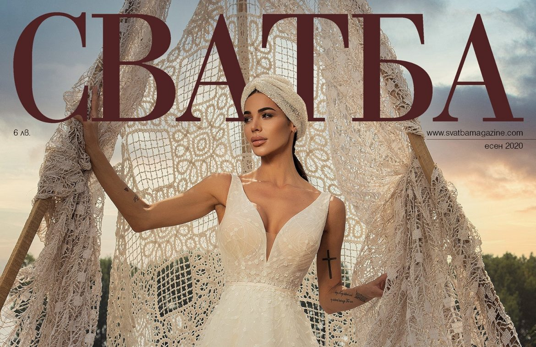 PALOMA FASHION блести на корицата на списание СВАТБА